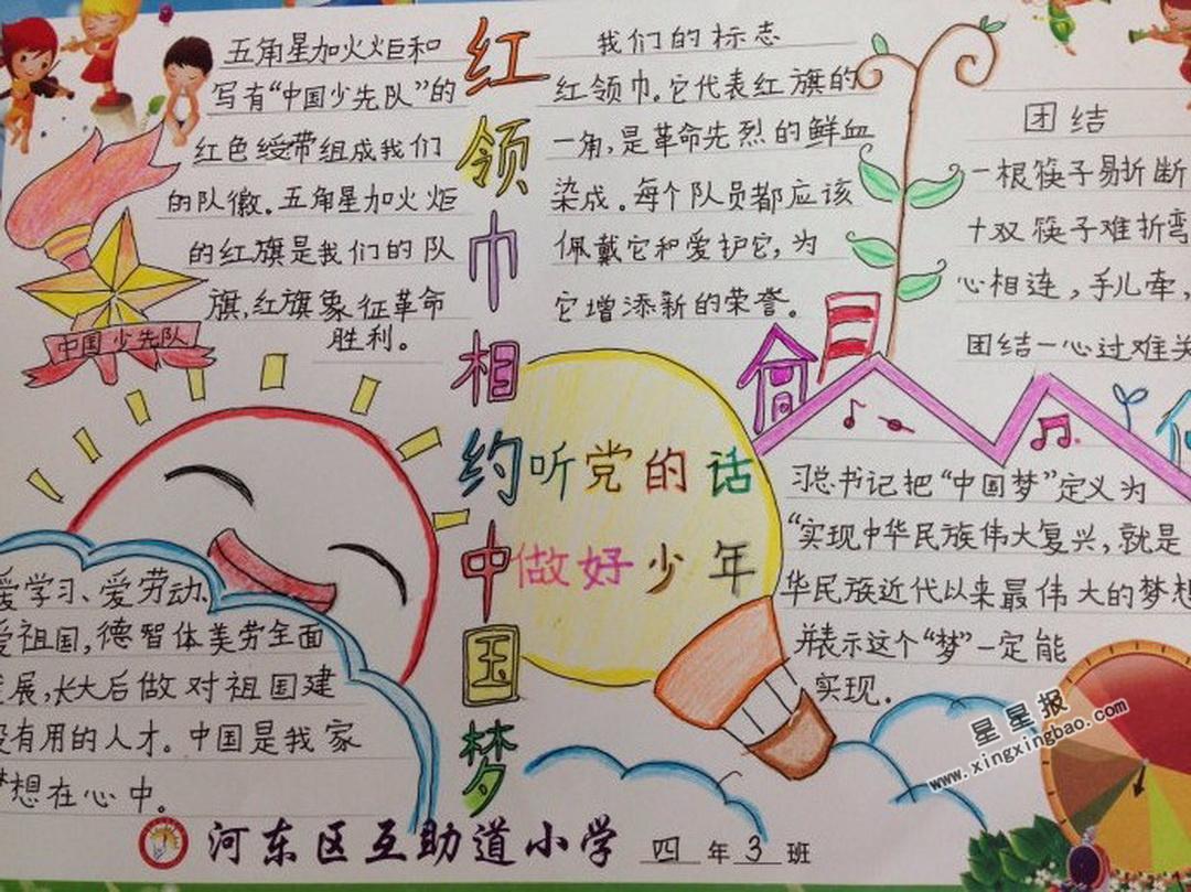 《我爱少先队手抄报素材》100篇 第一文库网 www.wenku1.net