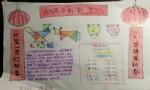 一年级新年中的数学手抄报图片