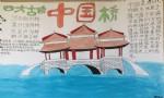 五年级中国桥手抄报