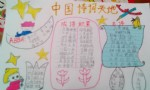 中国诗词天地手抄报图片