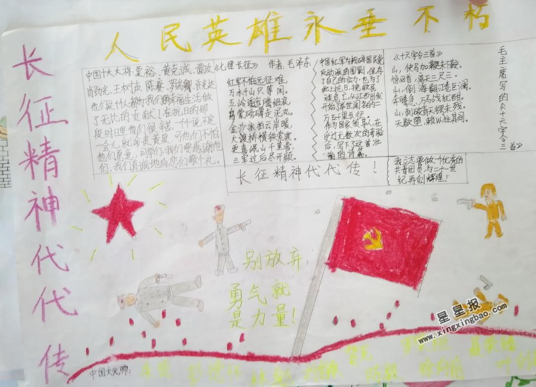 中国的世界遗产手抄报内容资料_闪靓童网