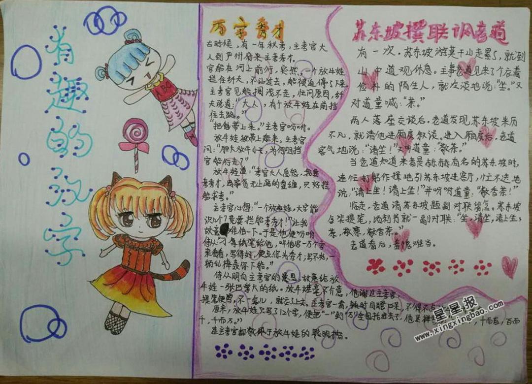 五年级汉语手抄报