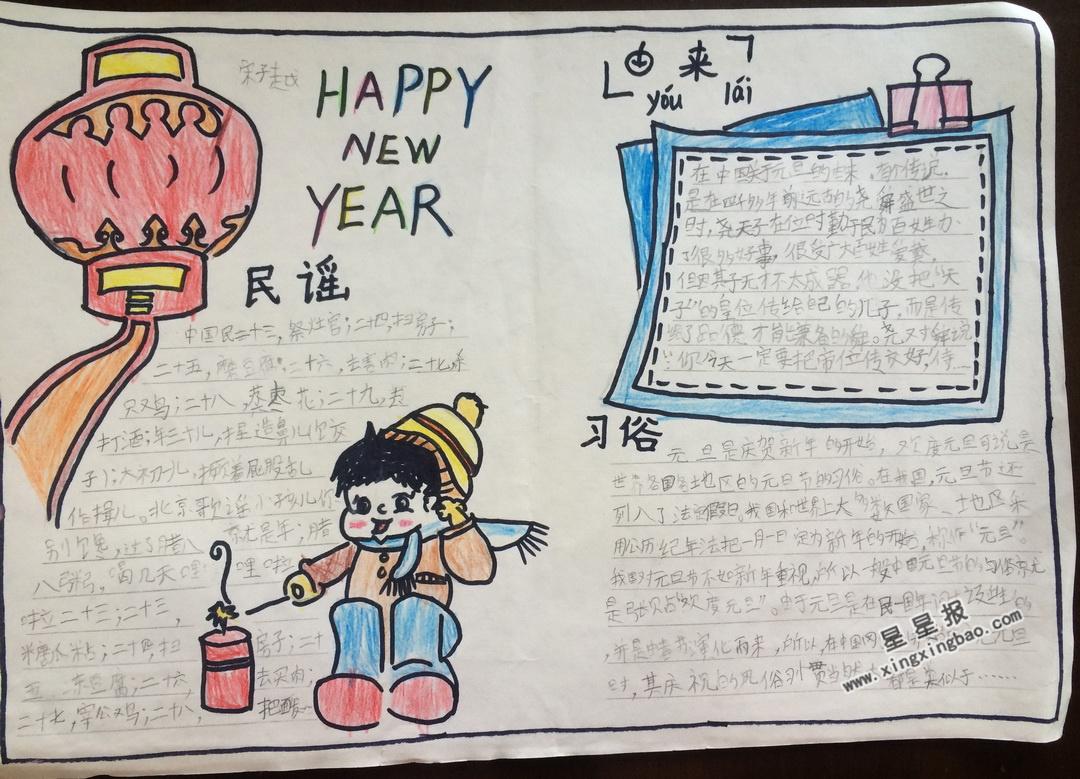 五年级Happy New Year手抄报
