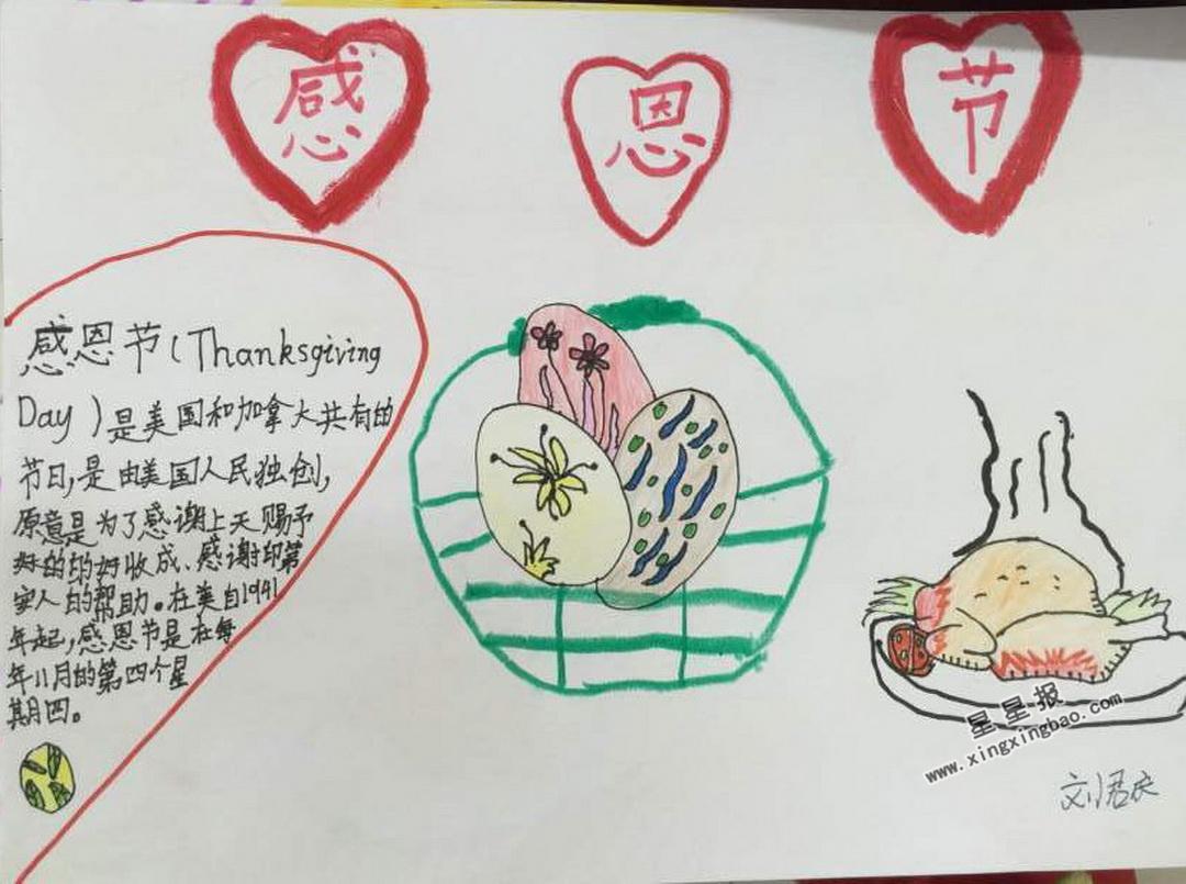 四年级感恩节手抄报资料