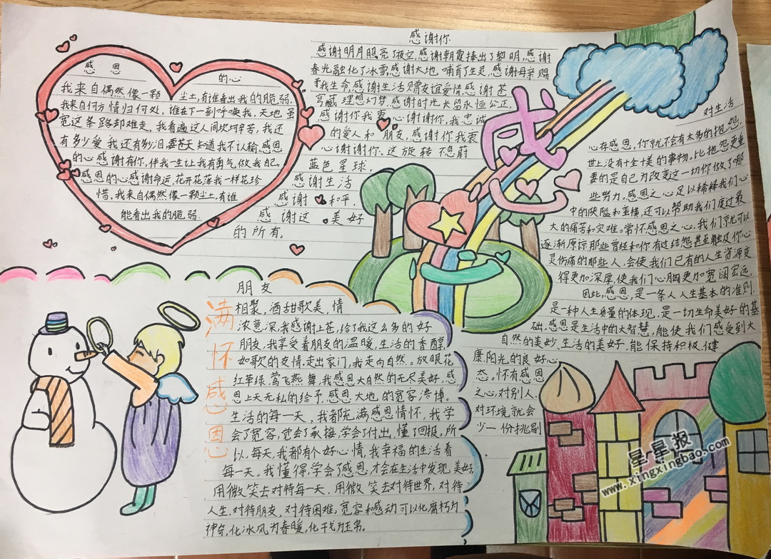 小学三年级感恩手抄报