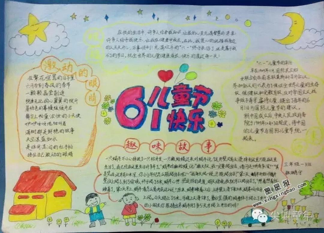 6.1儿童节快乐手抄报内容