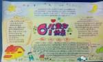 五年级6.1儿童节快乐手抄报内容