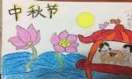 中秋节手抄报图片、资料