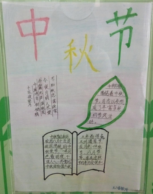 小学五年级中秋节手抄报