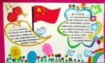 五年级国庆节手抄报资料