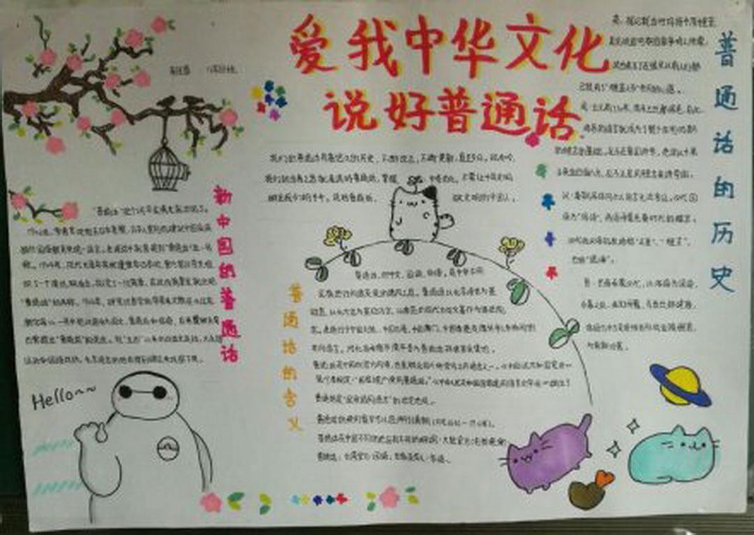 爱我中华文化 说好普通话手抄报资料