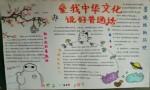 爱我中华文化说好普通话手抄报资料