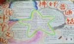 爱我中华文化说好普通话手抄报内容