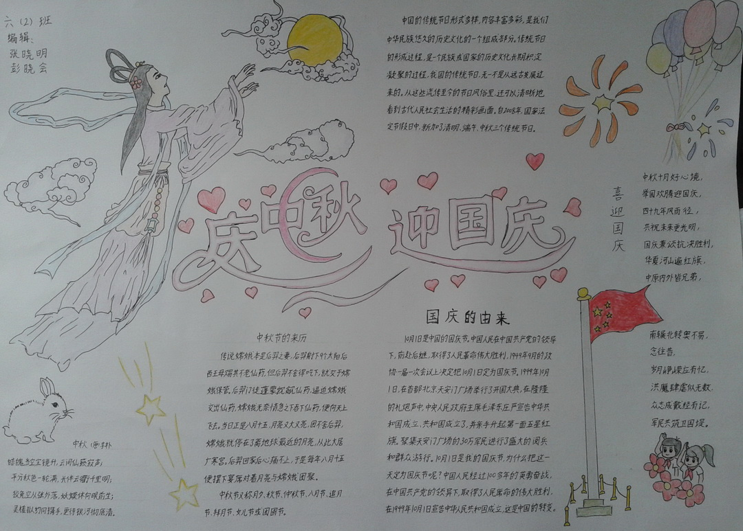国庆中秋节黑板报设计图_出国留学网