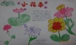 三年级小花朵手抄报