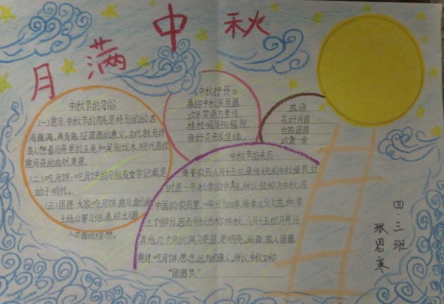 四年级中秋节手抄报图片