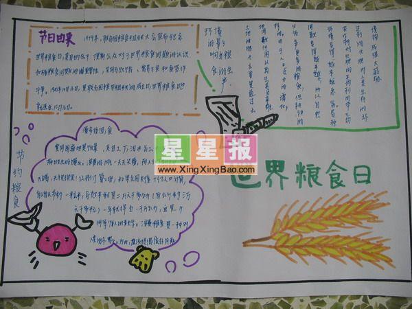世界粮食日手抄报版面设计图