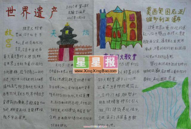 中国少儿手抄报欣赏,元旦节手抄报花边图片