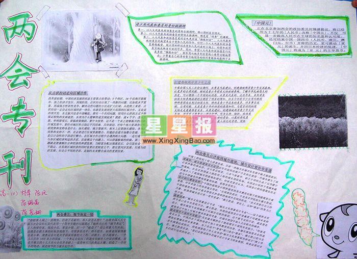 中学生英文手抄报版面设计图 星星报