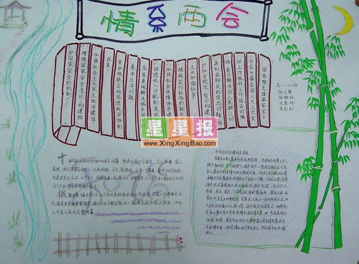 情系两会手抄报(含竹子插图)