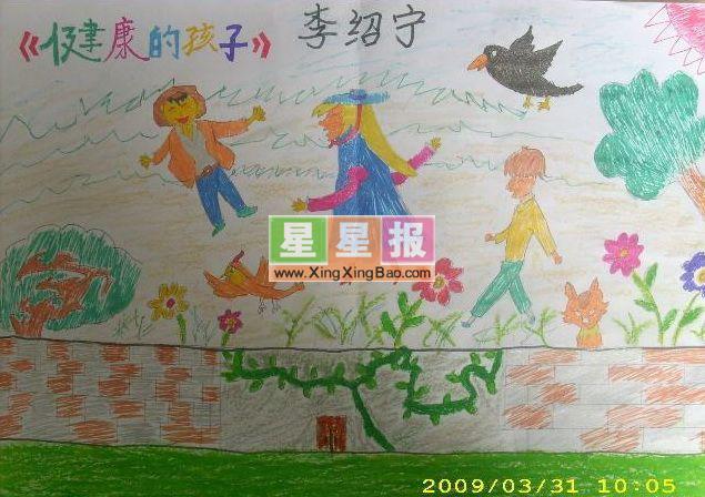 《健康的孩子》一年级手抄报绘画作品