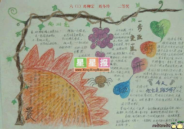 儿童节手抄报花边与边框图案