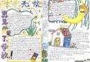 儿童节手抄报图片:快乐天使