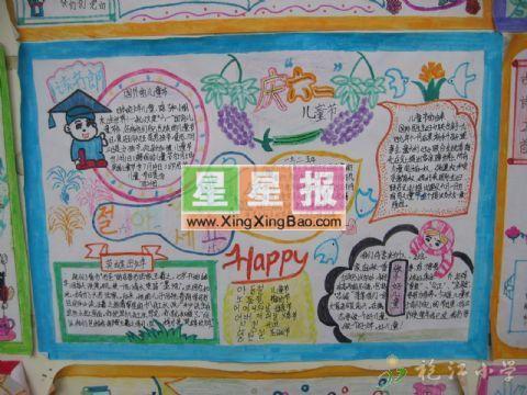 61儿童节手抄报(含花边插图)