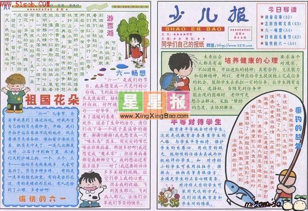 本站推荐推广普通话手抄报(一年级作品)