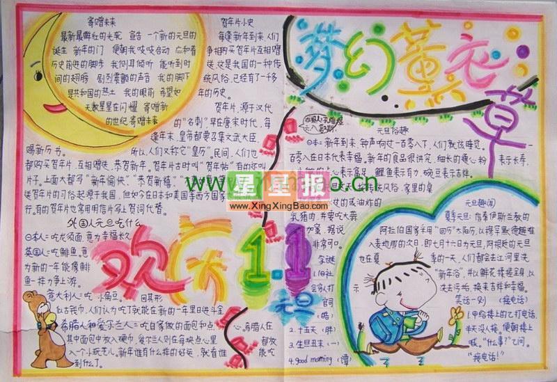 庆元旦节手抄报(六年级制作)