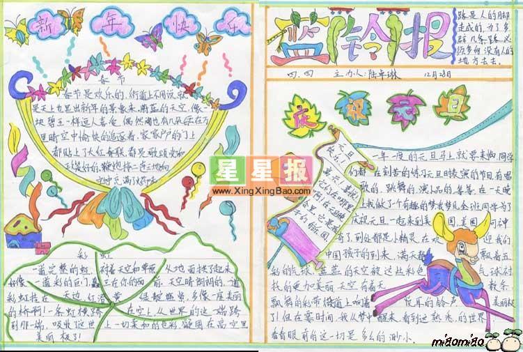新年快乐手抄报(五年级学生制作)