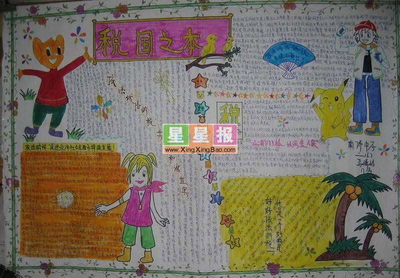 手抄报版面设计过程在尹长春老师的指导下完成.