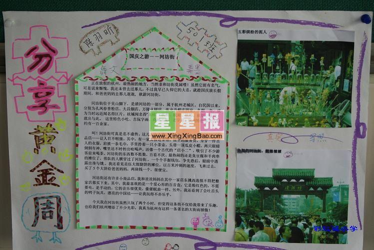 设计图分享 历史收复新疆手抄报版面设计图  初中学生a3手抄报版面