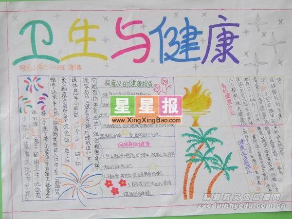 2015小学生国庆手抄报版面设计边框图案 综合手抄报 智坤