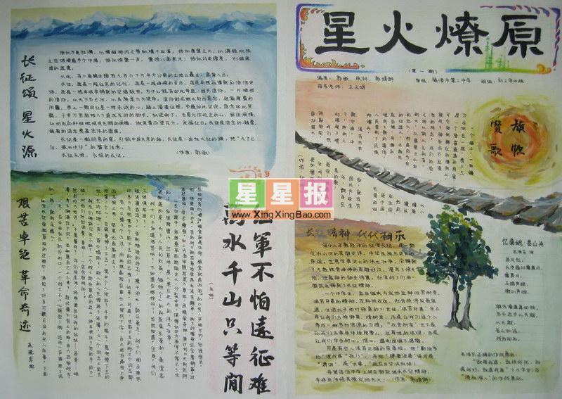 历史手抄报欣赏——长征颂 星火源