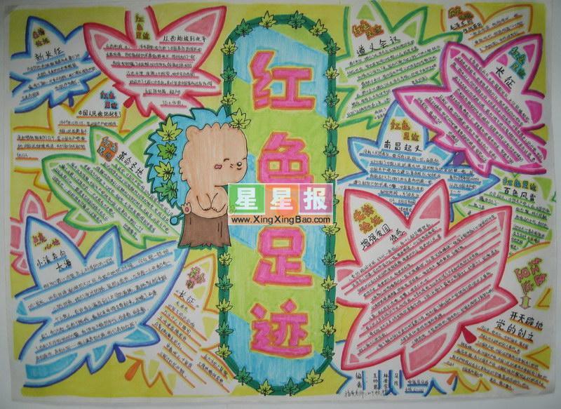 小学生班内手抄报版面设计图 星星报