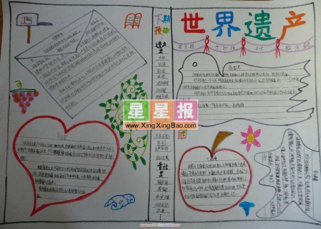 中国历史手抄报:世界遗产