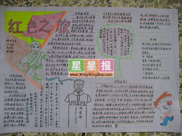 小学历史手抄报――红色之旅
