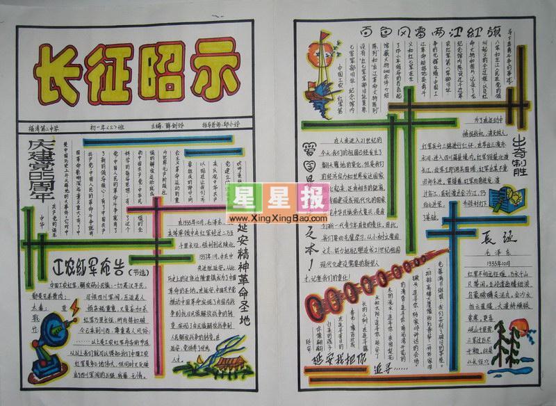 由临安市少溪镇亭口小学五年级(3)班陈昌伟和赵春贵共同制作,手抄报版