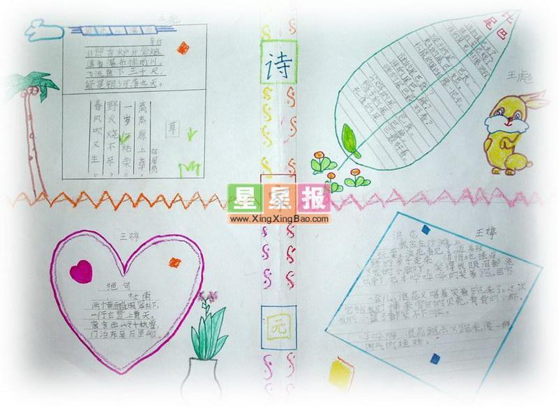 本站推荐关于湖的手抄报——千岛湖,小学生手抄报版面设计图_伴梦