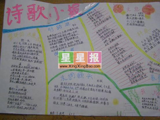 星星报 手抄报 古诗手抄报 >> 正文内容   上一页下一页 类 别: 古诗