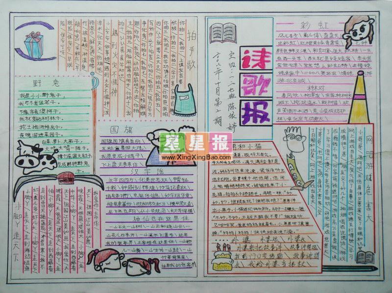 小学生古诗手抄报小学诗歌描写动物图片