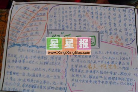 手抄报版面设计过程在刘以平老师的指导下完成