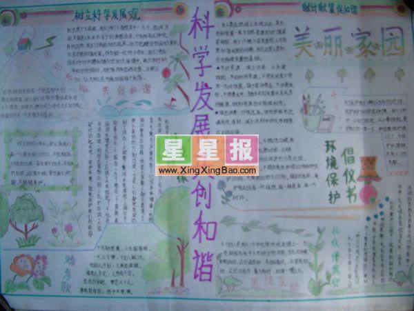 手抄报/类别: 和谐手抄报 学校:湄潭县抄乡龙江小学版面设计:黄...