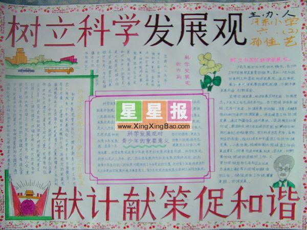 bytes) 指导老师: 李生甫 美术编辑: 蒲凤华 如何构建和谐校园手抄报