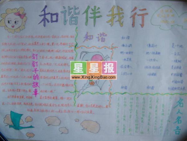 国庆节二年级简单手抄报 星星报