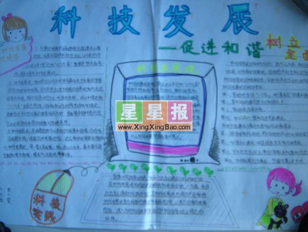 >> 正文内容   上一页下一页 类 别: 和谐手抄报 学 校: 山东省潍坊第
