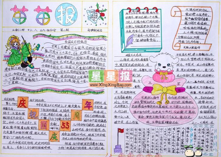 初中庆祝国庆节手抄报设计图图片