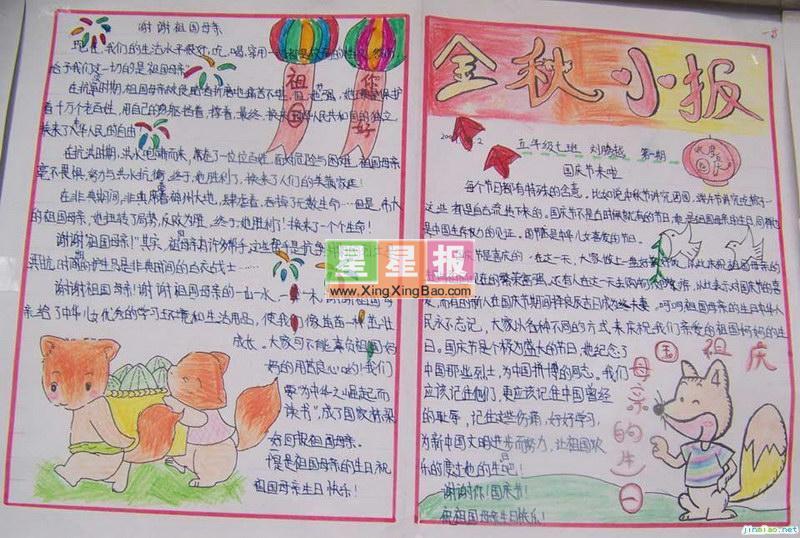 《庆祖国母亲的生日》国庆节手抄报 - 星星报