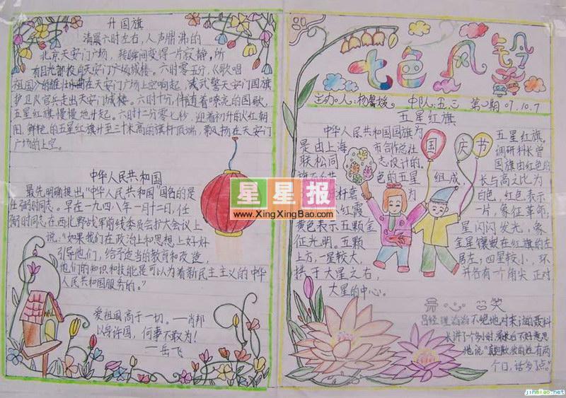 含漂亮插图的国庆主题手抄报